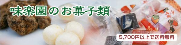 味楽園のお菓子類 5250円以上で送料無料