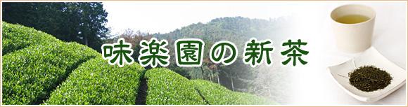 味楽園の新茶